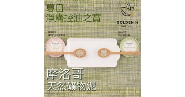 Golden H摩洛哥天然礦物泥使用方法