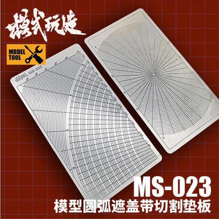 模式玩造 高達軍事模型工具 圓弧/圓角遮蓋帶切割板 MS-023