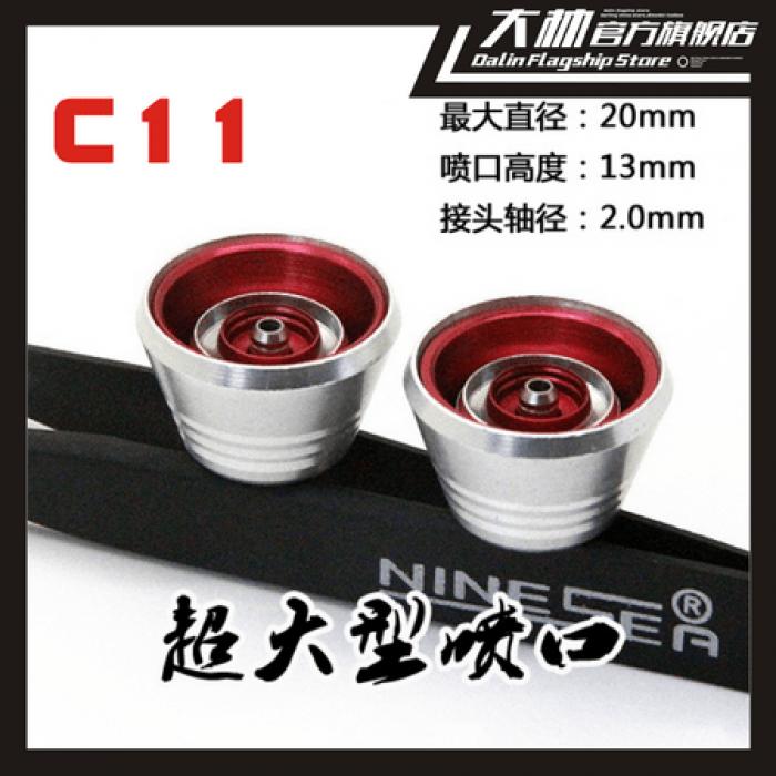 高達模型專用 金屬噴口 金屬發射器 C11