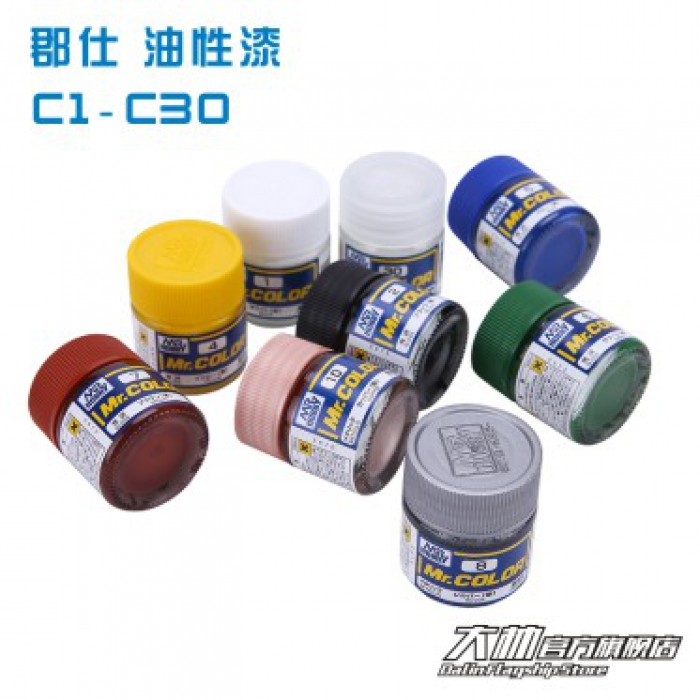 GSI MR.COLOR 日本 郡仕 油性油漆 基礎色系 C1-C30