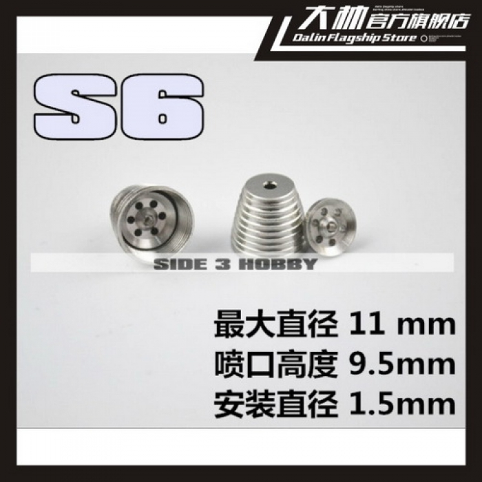 高達模型專用 金屬噴口 金屬發射器 S6