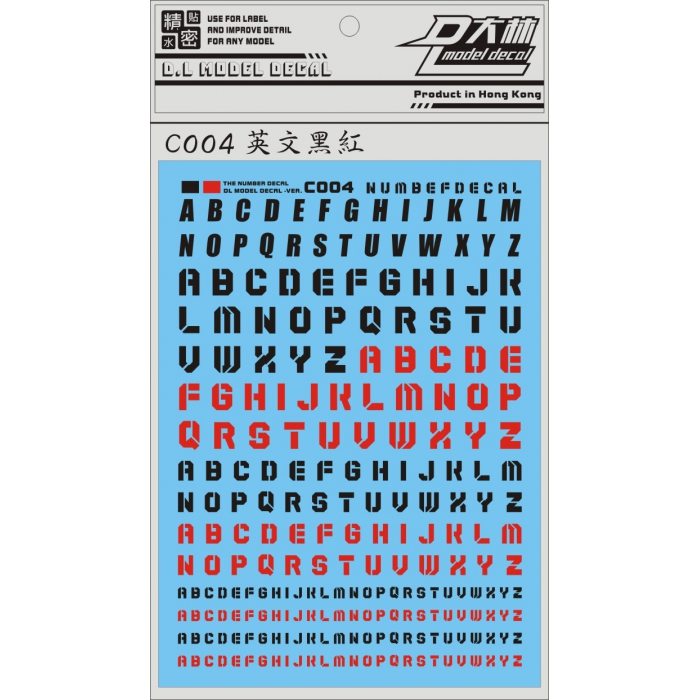 [DL]大林 VER.C004 1/144+1/100 字母系 通用水貼(黑紅)