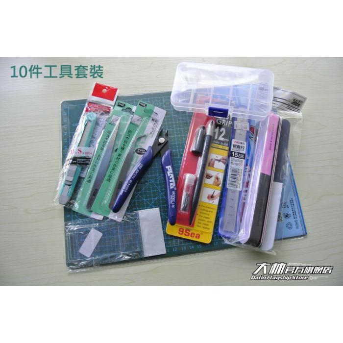 模型工具套裝 10件裝 新手高級套裝 素組套裝 切割剪鉗收納整潔