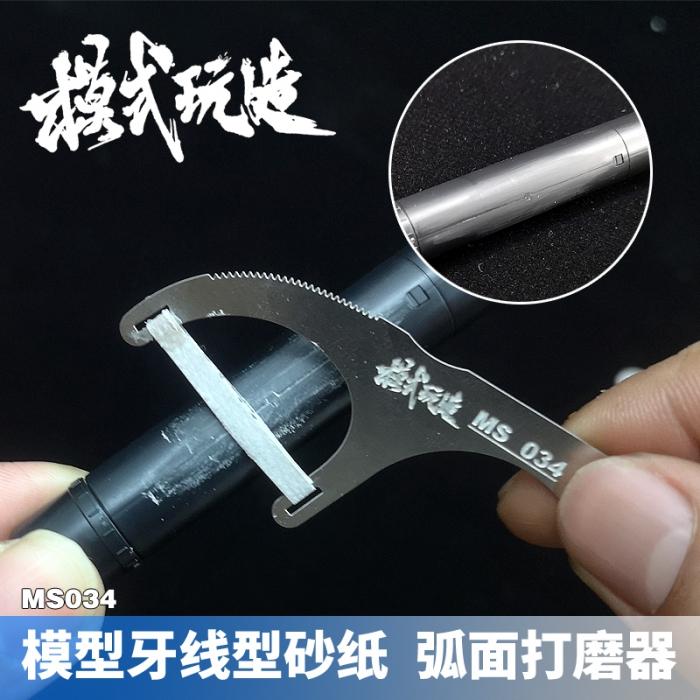 模式玩造 MS034 高達軍事模型 牙線型打磨器 砂紙加載 弧面打磨器