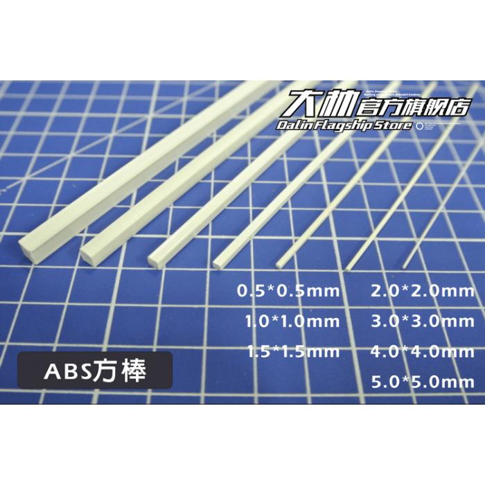 高達軍事模型改造 改造耗材 ABS方棒 塑料棒 實心棒 長10CM