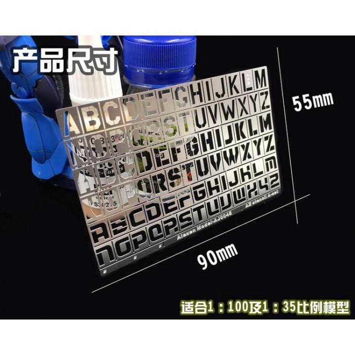 艾烈臣 AJ0045 數字文字番號字母漏噴 A版 高達模型工具