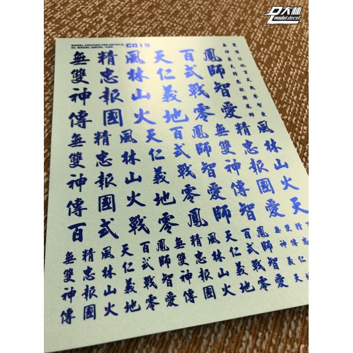 C019[DL]大林 1/144 1/100 1/60 漢字系 中文字 燙藍電鍍色