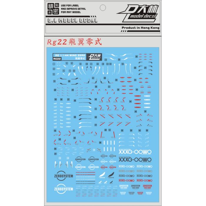 RG22[DL]大林 RG 1/144 WING ZERO 天使 飛翼零式 水貼 EW版