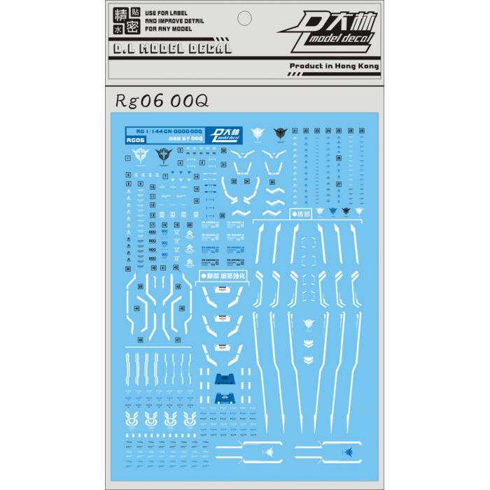 RG06 [DL]大林 RG 00Q 劇場版00Q (細節強化版) 專用水貼