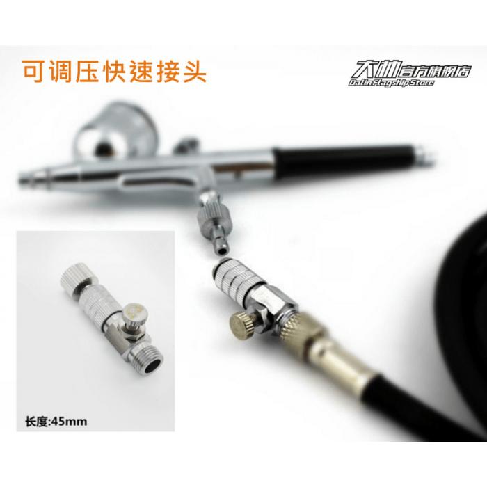 筆快速接頭 快接插口 快速裝卸 可調氣壓 氣泵氣管連接