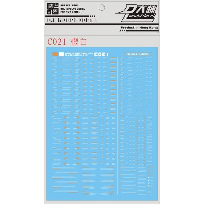 [DL]大林 VER.C021 1/144 1/100 通用警告系 水貼 橙白