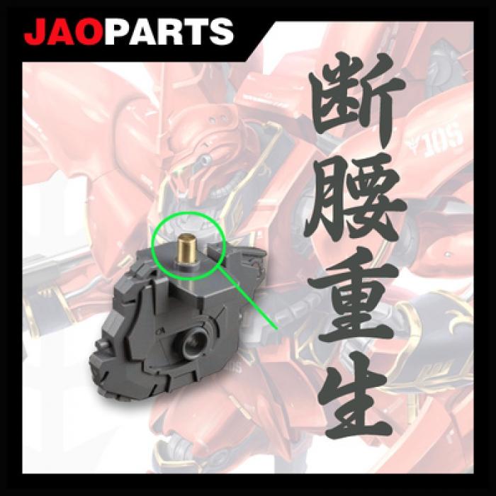 MG KA新安州 OVA 原石新安州 金屬腰 斷腰修復 金屬補件