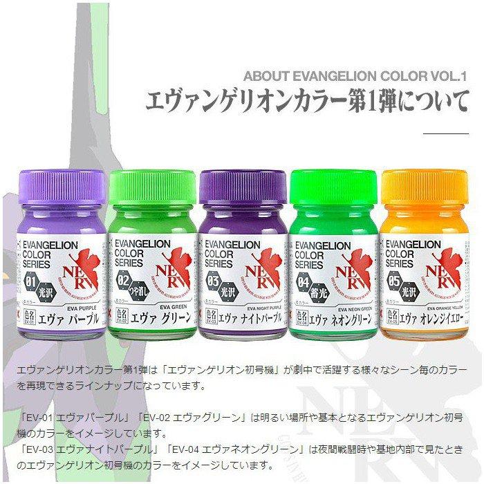 GAIA蓋亞 日本 油性油漆 EVA專用色系 EX01-15