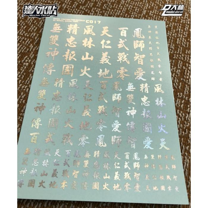 C017[DL]大林 1/144 1/100 1/60 漢字系 中文字 幻彩電鍍色