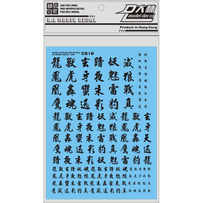 C016[DL]大林 1/144 1/100 1/60 漢字系 通用水貼