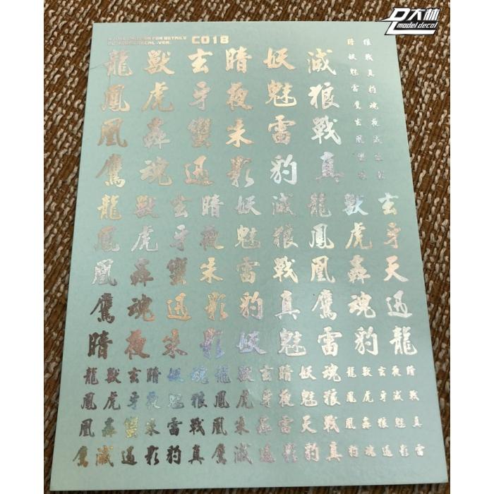C018[DL]大林 1/144 1/100 1/60 漢字系 中文字 幻彩電鍍色