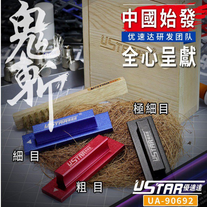 優速達 鬼斬銼刀UA-90692 高達模型工具手辦軍模打磨粗/細目銼刀