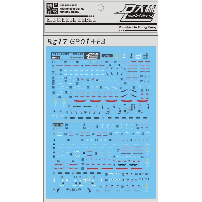 RG17 [DL]大林 RG 1/144 RX78 GP01+FB 試作1號機 專用水貼