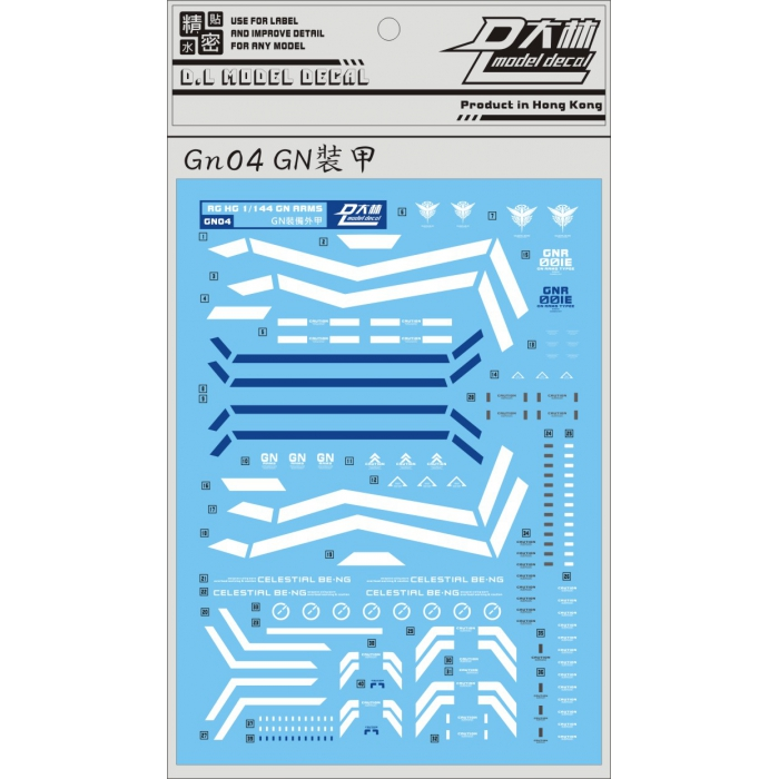 GN04 [DL]大林 RG HG 1/144 GN ARMS 00系列 GN裝甲外甲