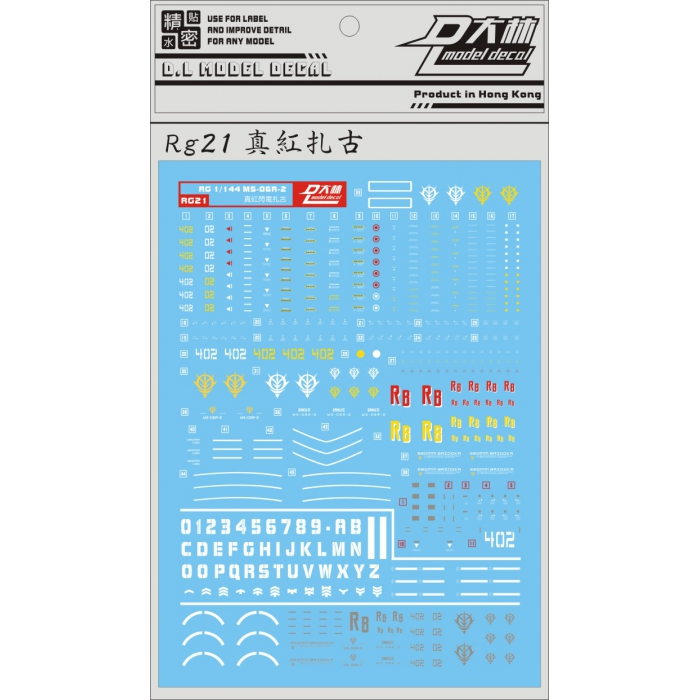 RG21[DL]大林 RG 1/144 真紅閃電紮古 ZAKU 水貼