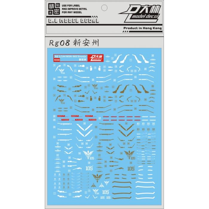 RG08 [DL]大林 RG 1/144 Sinanju 新安洲 州 附金屬色 專用水貼