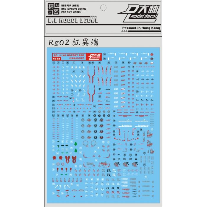 [DL]大林RG02 RG1/144 Astray Red 紅異端 紅迷惘 紅迷茫專用水貼