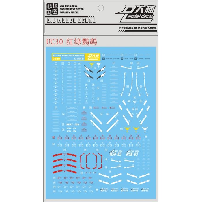 UC30[DL]大林 RE 1/100 乍得多加 紅鸚鵡 綠鸚鵡 通用 水貼