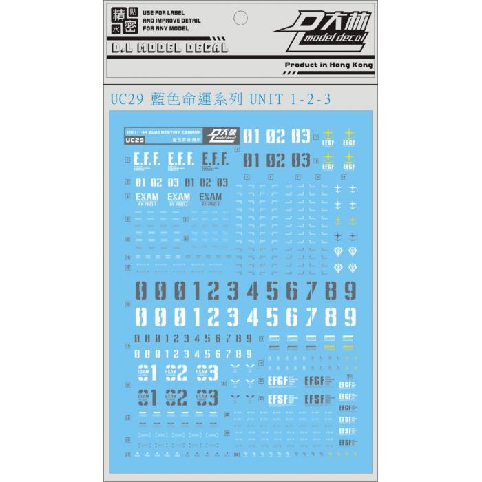 UC29[DL]大林 HG 1/144 蒼藍宿命 藍色命運 1-2-3號機 EXAM 水貼