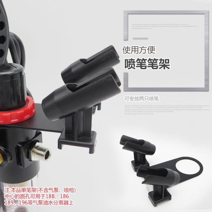 模型噴筆氣泵筆架模型上色噴槍筆架模型噴漆噴筆筆托噴泵托架雙頭