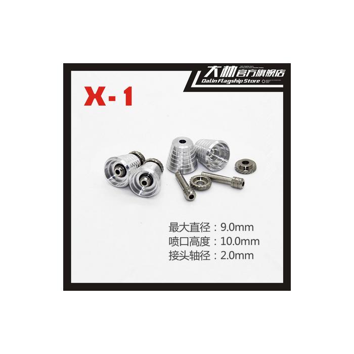 金屬噴口推進器 渦輪噴口 X1[2顆入]