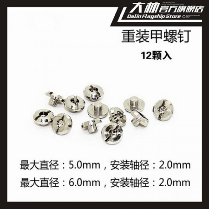 金屬補品/高達改件 重裝甲螺釘/一字平頭螺釘5mm 6mm [12顆入]