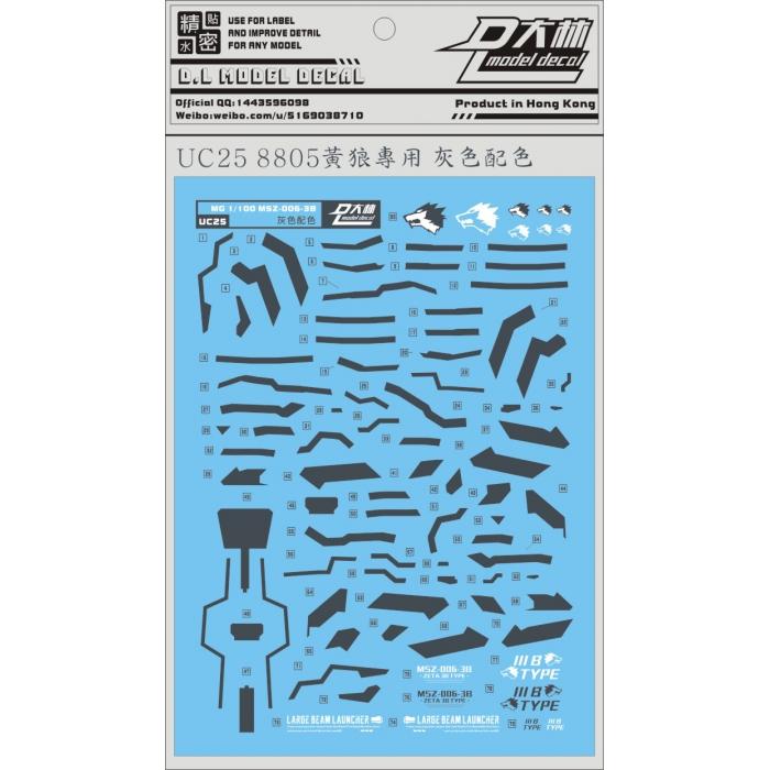UC25[DL]8805 班專用 MG黃狼 灰色配色 專用水貼