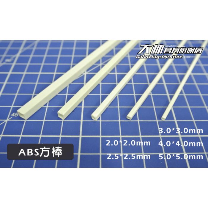 高達軍事模型改造 改造耗材 ABS方管 塑料管 空心 長10CM