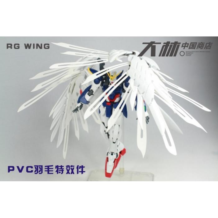 模師傅 RG 1/144 天使飛翼零式羽毛改件 PVC羽毛特效件