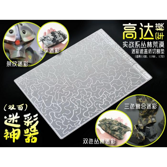 艾烈臣 AJ0088 鋼制1/72 1/100 高達 森林荒漠迷彩切割墊版