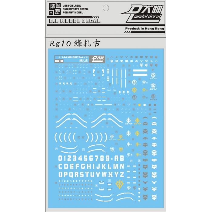 RG10 大林[DL] RG 1/144 產量型 綠紮古 渣古 金屬銀色 專用水貼