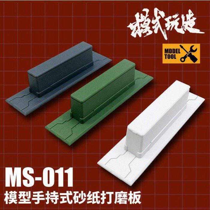 模式玩造 高達軍事模型 手持式打磨器 砂紙打磨板 水口MS011