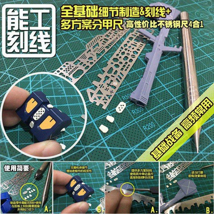 艾烈臣 高達模型專用工具4合1全基礎細節制作+刻線分甲 AJ0091
