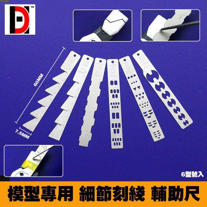 HD GJ-009高達模型 細節改造刻線輔助 不銹鋼角度刻線尺 6款入