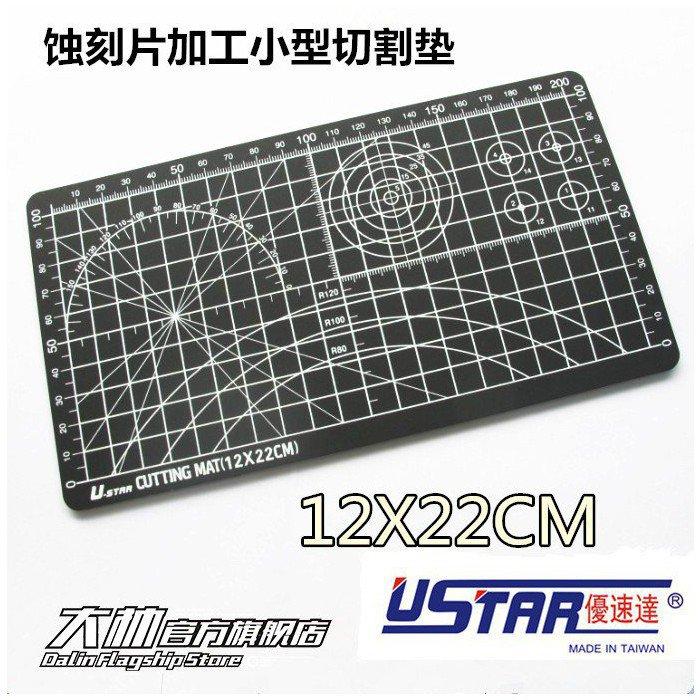 U-STAR 優速達 UA-90123 雙面迷你切割墊 12*22CM模型板 刻度板