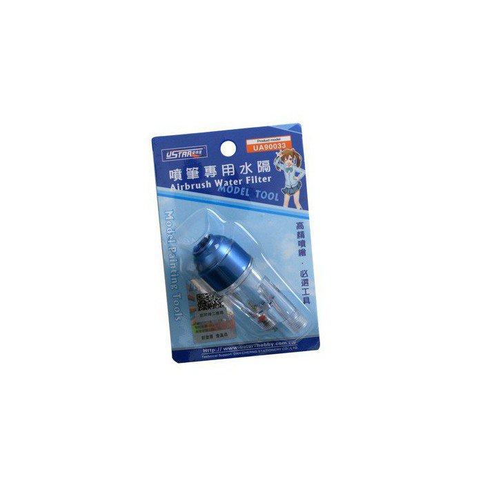 優速達USTAR 90033 噴筆尾部水格油水分離器