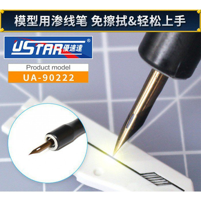 USTAR/優速達 UA90222 高達模型工具 免擦拭 滲線筆 不含滲線液