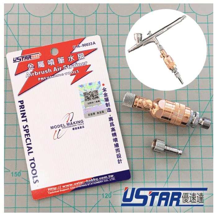 優速達UA-90033A 全金屬筆尾水隔 帶風量調節功能