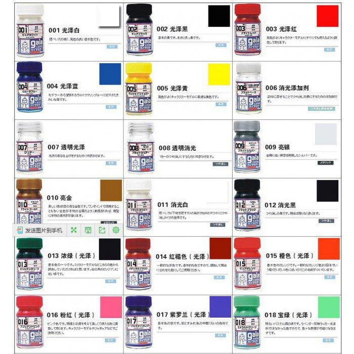 GAIA蓋亞 日本 油性油漆 基礎色系 G001-075