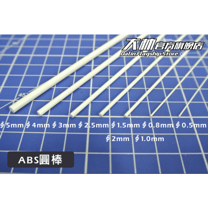 高達軍事模型改造 改造耗材 ABS圓棒 塑料棒 實心圓柱 長10CM