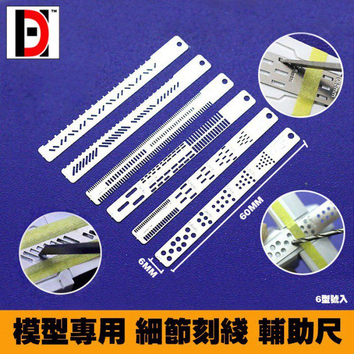 HD GJ-006模型 細節改造 刻線輔助尺 不銹鋼/打孔 刻線尺 6款入