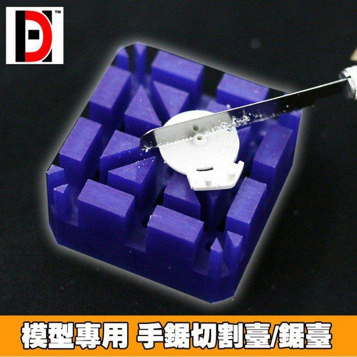 模型制作工具 手鋸切割工作台 固定台 迷妳便攜式鋸台切割台