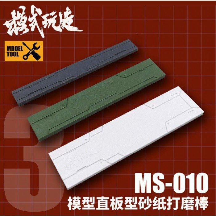 模式玩造 高達軍事模型 直板型砂紙打磨棒 砂紙打磨器 MS010