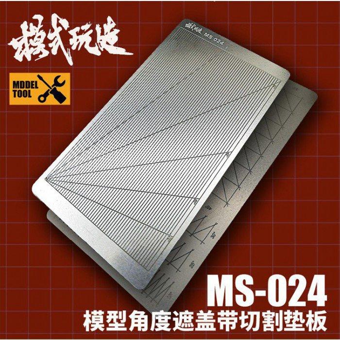 模式玩造 高達軍事模型工具 角度/斜角遮蓋帶切割板 MS-024