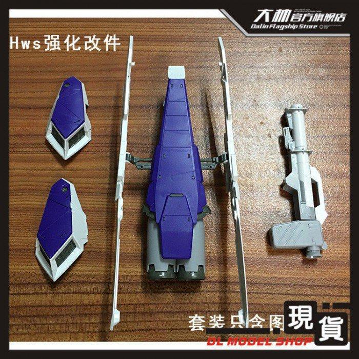 模型拼裝改件 MG 1/100 卡海牛HI-NU HWS 大盾+武器強化改件